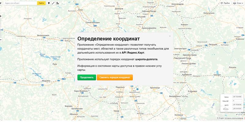 Определение координат на карте «Яндекс»