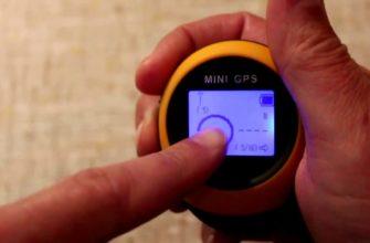 Мини-GPS-навигаторы в форме брелка для туристов и грибников