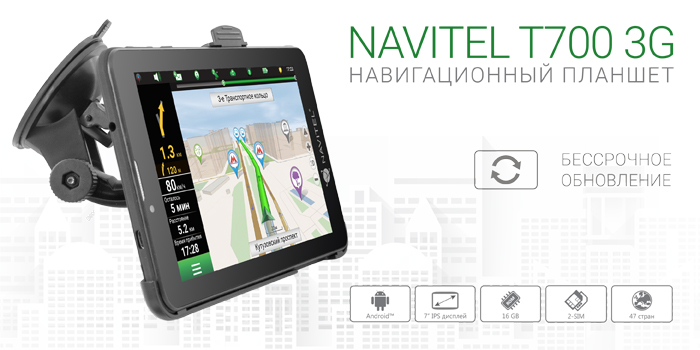 Обзор GPS-навигатора Navitel T700 3G
