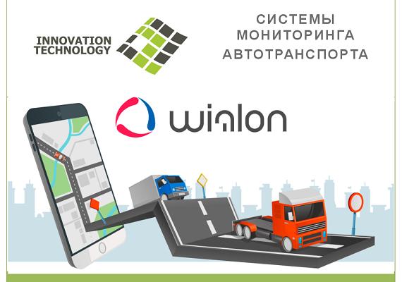 Система спутникового мониторинга подвижных объектов Wialon