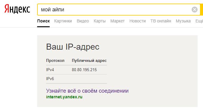 Способы определения местоположения по IP