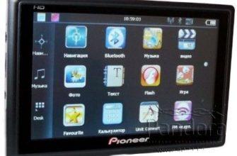 Обзор GPS-навигатора Pioneer 551